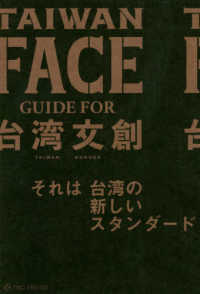 TAIWAN FACE - GUIDE FOR台湾文創