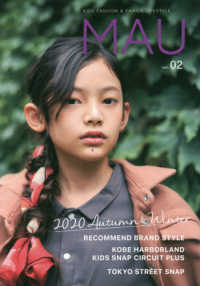 MAU 〈vol.02(2020 AUT〉 - KIDS FASHION & FAMILY LIF [テキスト]