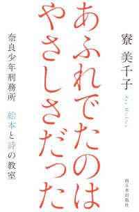 あふれでたのはやさしさだった 奈良少年刑務所 絵本と詩の教室