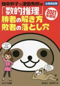 畑中敦子×津田秀樹の「数的推理」勝者の解き方敗者の落とし穴 2021年度版 公務員試験