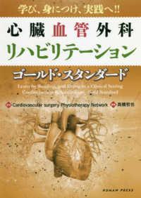 心臓血管外科リハビリテーション ゴールド・スタンダード : 学び、身につけ、実践へ!!