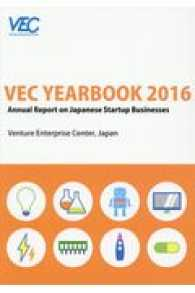 VEC YEARBOOK 〈2016〉 - Annual Report on Japanese