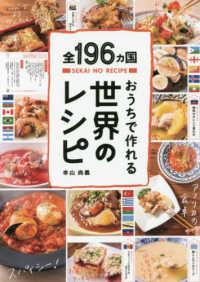 おうちで作れる世界のレシピ 全196ヵ国