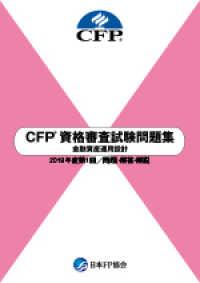 CFP資格審査試験問題集 2019年度第1回 金融資産運用設計