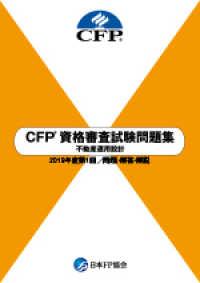 CFP資格審査試験問題集 2019年度第1回 不動産運用設計