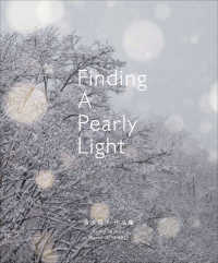 Finding A Pearly Light - 清水朝子作品集