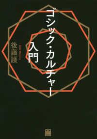 ゴシック・カルチャー入門 Ele-king books