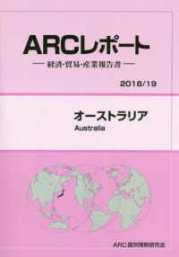 オーストラリア 2018/19年版 ARCレポート  経済・貿易・産業報告書  2018/19