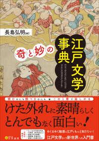 「奇」と「妙」の江戸文学事典
