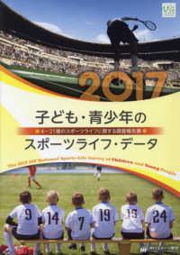 子ども・青少年のスポーツライフ・データ 2017 4〜21歳のスポーツライフに関する調査報告書