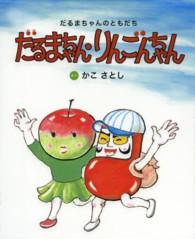 だるまちゃん・りんごんちゃん