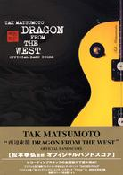 Tak Matsumoto/dragon from the west - official band score