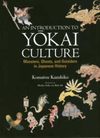 AN INTRODUCTION TO YOKAI CULTURE:Monster - (英文版)妖怪文化入門 JAPAN LIBRARY