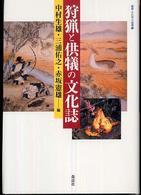 狩猟と供犠の文化誌