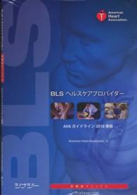 BLSヘルスケアプロバイダ-受講者マニュアル