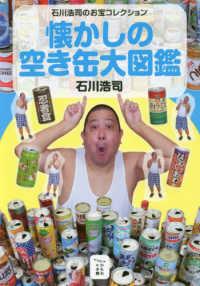 懐かしの空き缶大図鑑 石川浩司のお宝コレクション