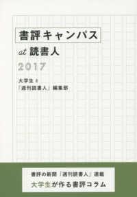 書評キャンパスat読書人 2017