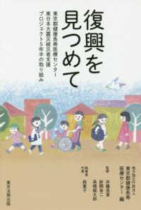 復興を見つめて 東京都健康長寿医療センター東日本大震災被災者支援プロジェクト5年半の取り組み