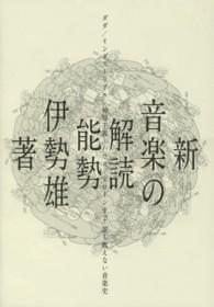 新・音楽の解読 ダダ/インダストリアル/神秘主義/ハウス/ドロ-ン
