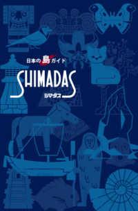 Shimadas シマダス  日本の島ガイド