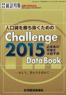 人口減を勝ち抜くためのChallenge 2015 DataBook 近未来の市場を大胆予測