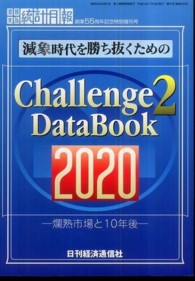 減少時代を勝ち抜くためのChallenge 2 2020 DataBook