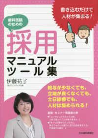 歯科医院のための採用マニュアルツール集 ; 書き込むだけで人材が集まる!