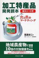 加工特産品開発読本 食と農のマーケティング