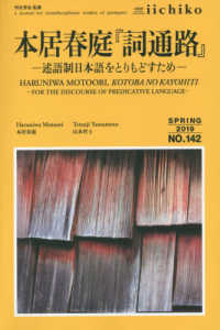 LIBRARY iichiko 〈NO.142(SPRING 2〉 本居春庭『詞道路』-述語制日本語をとりもどすためー