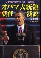 オバマ大統領就任演説 対訳  全文わかりやすいフレーズ掲載  小野恒彦訳