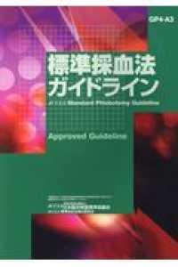 標準採血法ガイドライン