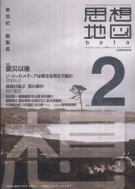 思想地図β 〈vol.2〉 震災以後