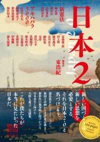 日本2.0 思想地図β vol.3(付録付) vol.3