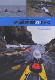 手漕ぎ隊が行く 伊勢湾&熊野灘シーカヤック・ツーリング NAGI別冊