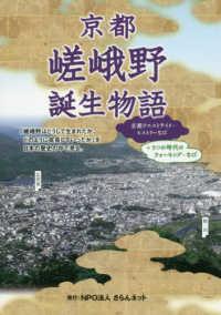 京都嵯峨野誕生物語 京都ウエストサイド・ヒストリーなび+5つの時代のウォーキング・なび