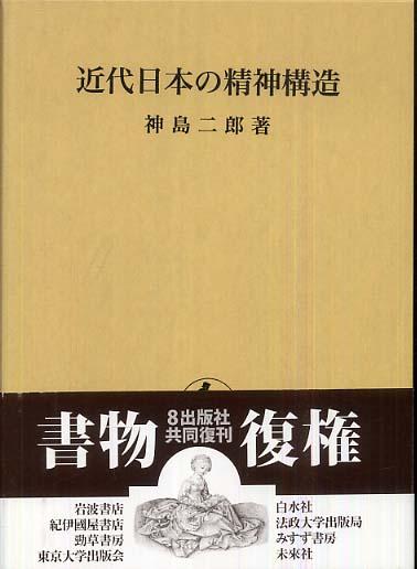 近代日本の精神構造 / 神島二郎 ...