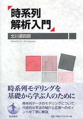 時系列解析入門 / 北川 源四郎【...