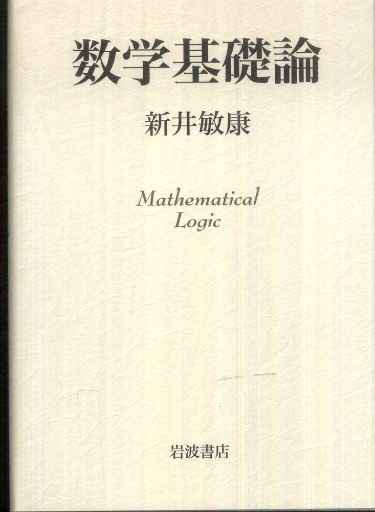 数学基礎論 / 新井 敏康【著】 -...