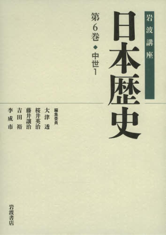 岩波講座日本歴史 第6巻(中世 1...