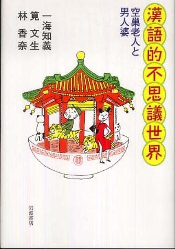 漢語的不思議世界 / 一海 知義/...