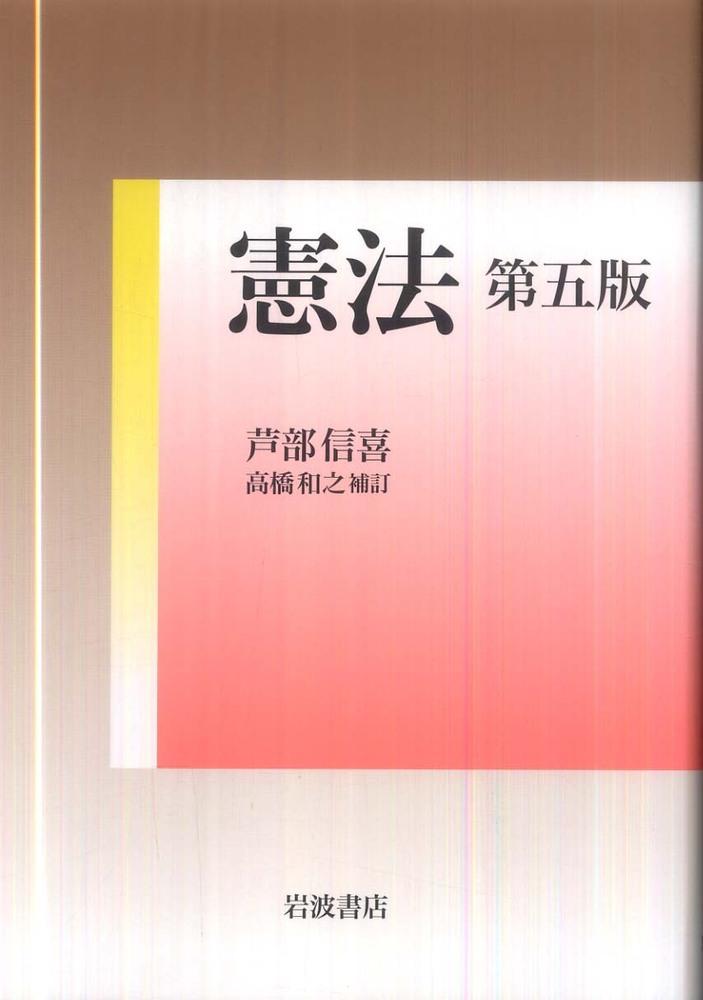 憲法 / 芦部 信喜【著】/高橋 和...