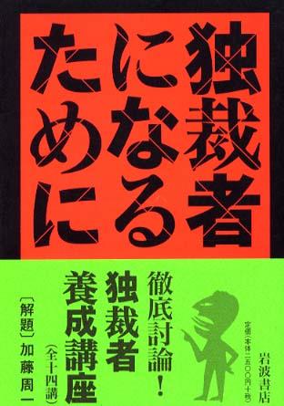 独裁者になるために / シローネ,イニャツィオ【著】〈Silone ...