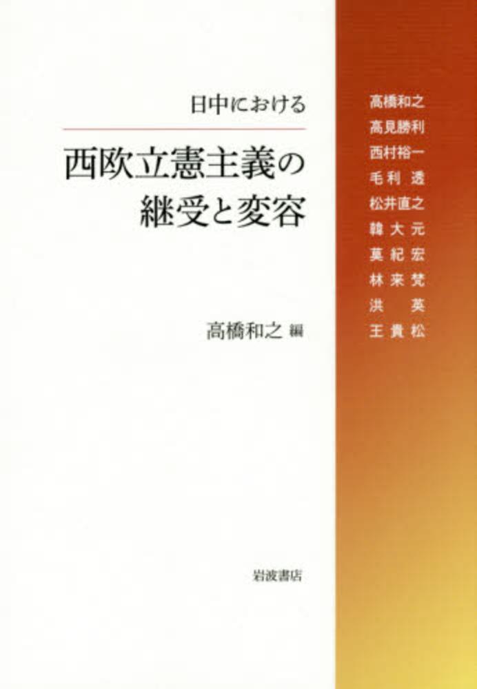 日中における西欧立憲主義の継受と変容 / 高橋 和之【編】 - 紀伊國屋 ...