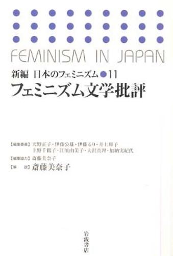 新編日本のフェミニズム 11 / 天野正子 - 紀伊國屋書店ウェブストア