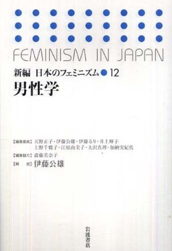 新編日本のフェミニズム 12 / 天野正子 - 紀伊國屋書店ウェブストア