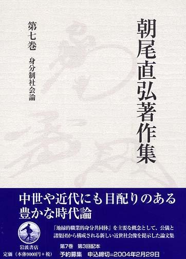 朝尾直弘著作集 第7巻 / 朝尾 直...