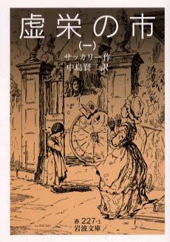 虚栄の市 1 / サッカリー【作】〈Thackeray,William ...