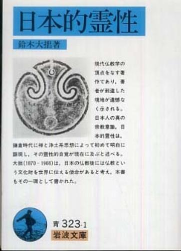 日本的霊性 / 鈴木 大拙【著】 -...