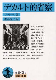 デカルト的省察 / エトムント・フッサール/浜渦辰二 - 紀伊國屋書店ウェブストア