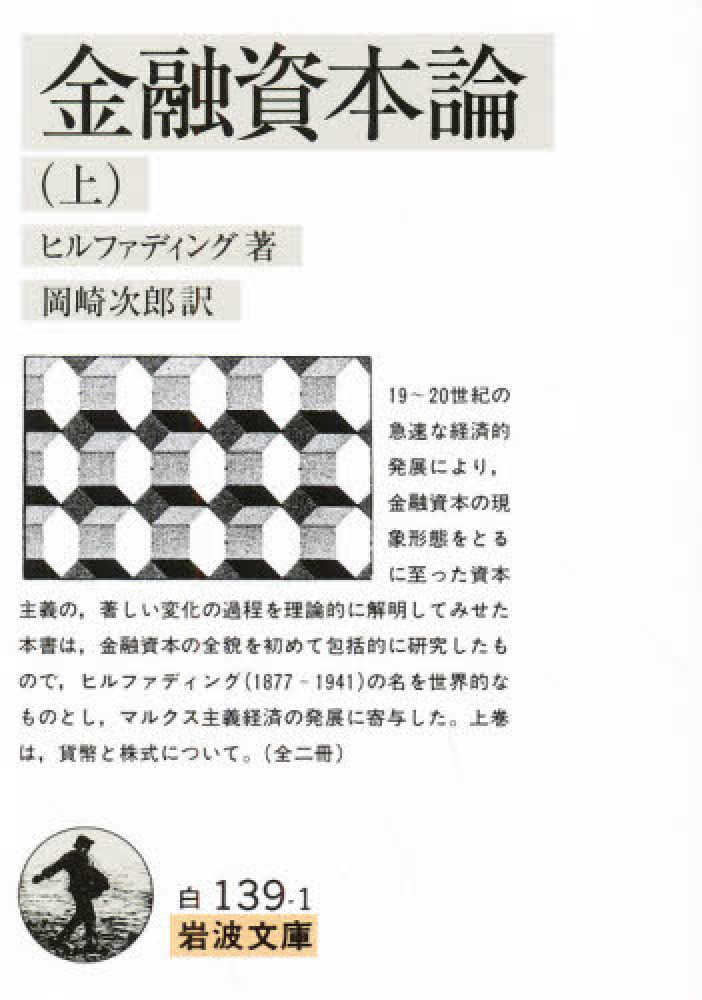 金融資本論 上 / ルドルフ・ヒルファディング/岡崎次郎 - 紀伊國屋書店 ...
